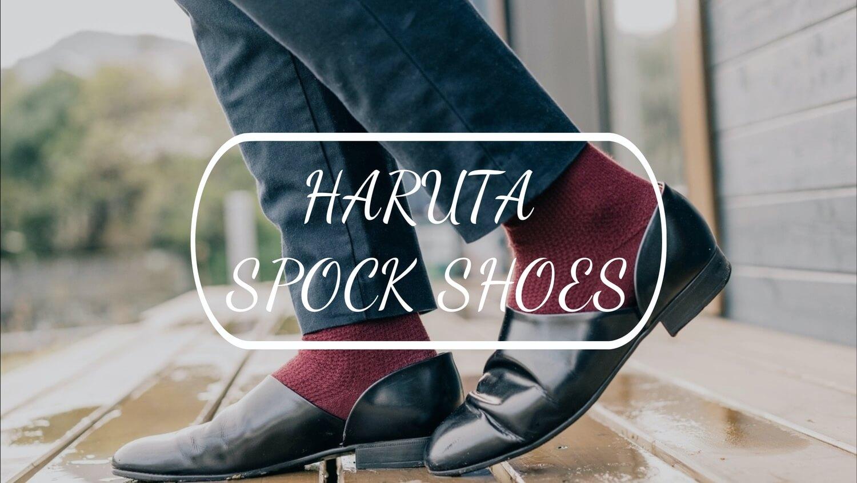 靴下チラ見せ。HARUTA(ハルタ)のスポックシューズが最近のお気に入り。