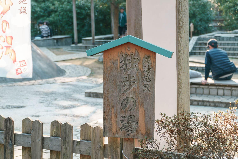 独歩の湯入口の看板