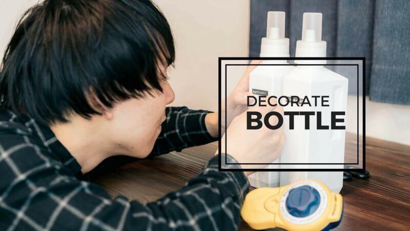 DYMO(ダイモ)でボトルを装飾する記事のメイン画像