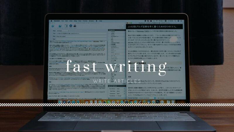 ブログ記事を速く書く方法