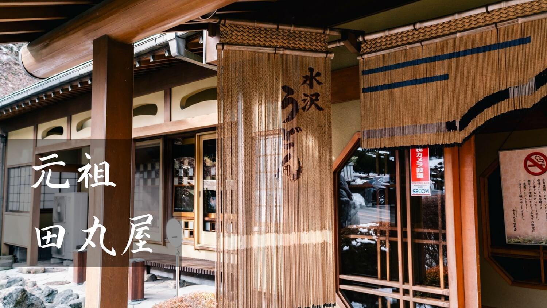 【伊香保温泉】日本三大うどんの元祖、田丸屋で最高の水沢うどんを。