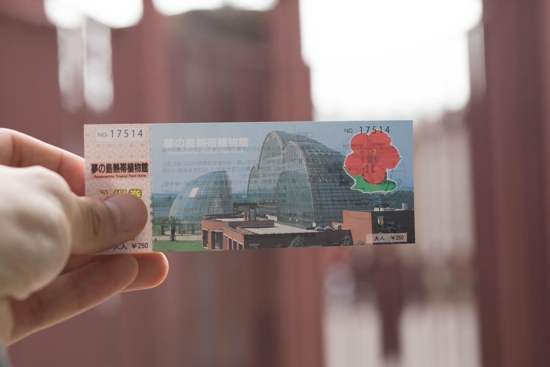 夢の島熱帯植物館のチケット
