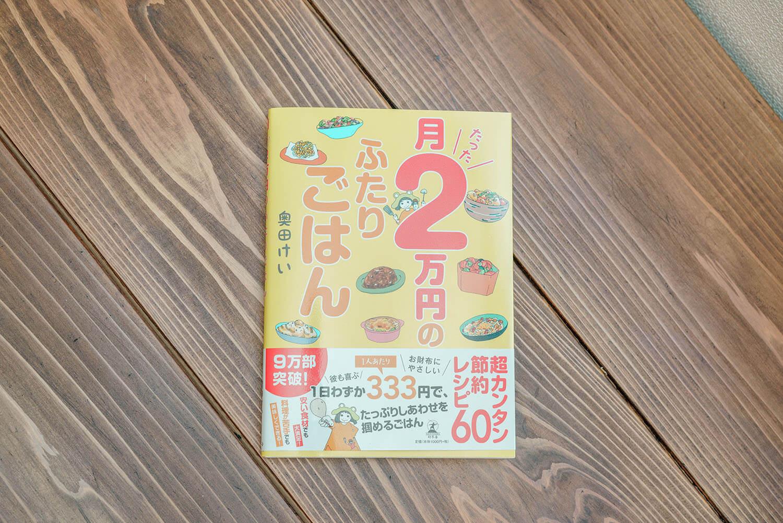 月たった2万円ふたりごはん