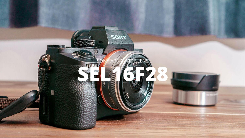 【レビュー】広く撮りたいを叶えるSonyの16mm F2.8(SEL16F28) 広角レンズ