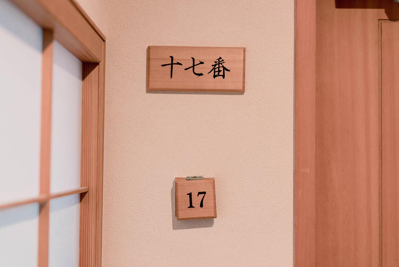 伊藤屋の登録有形文化財の部屋「十七番」