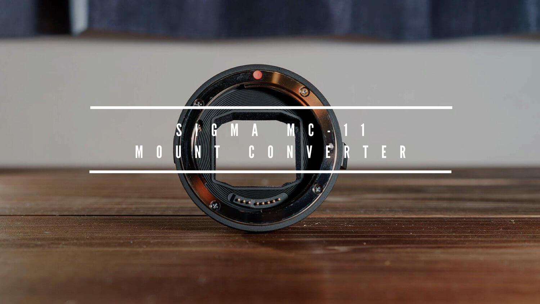 CanonレンズをSony本体で使えるようにする SIGMAのMC-11が最高なんです