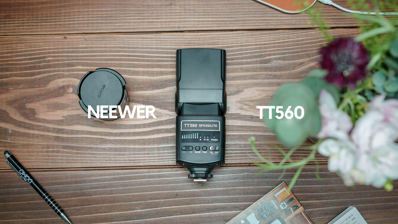 スレーブ撮影も可能。3,000円台の激安ストロボNEEWER「TT560」は2台目におすすめ