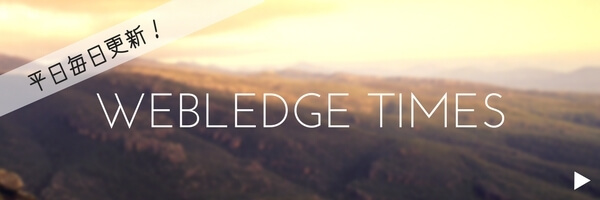webledge TIMES一覧へ