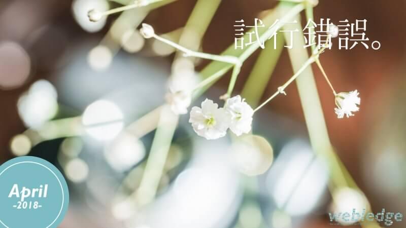 月刊webledgeのメイン画像