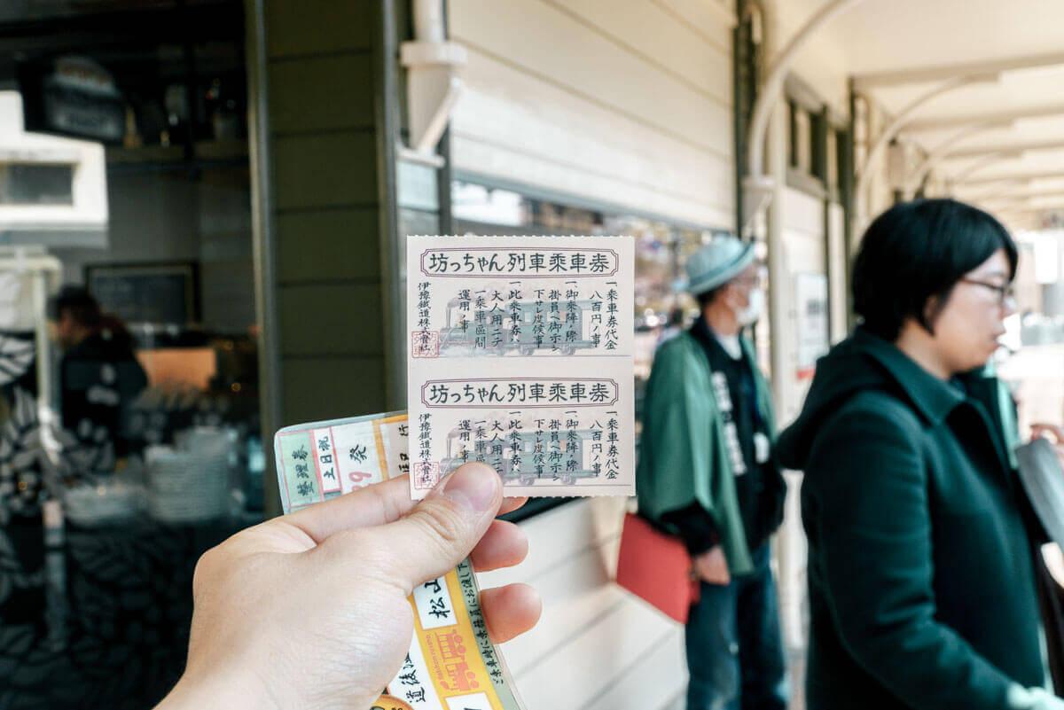 坊ちゃん列車のチケット