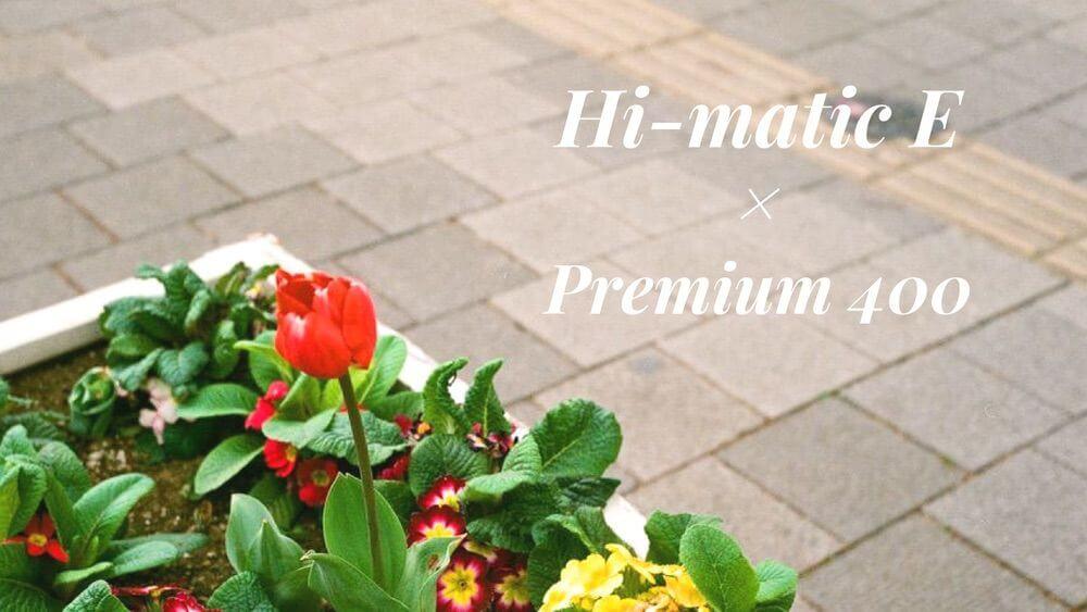 Hi-matic Eのメイン画像