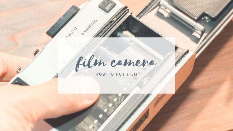 フィルムの入れ方のメイン画像
