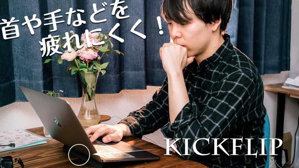 kickflipのメイン画像