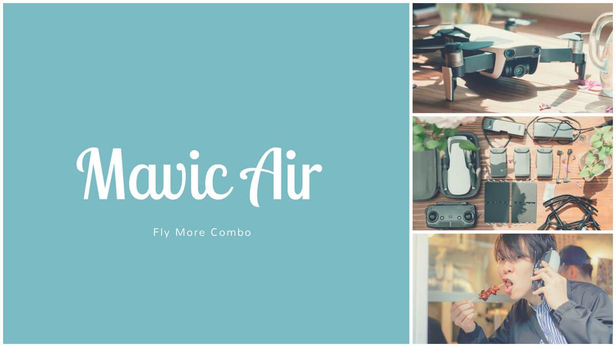 未知なる空の世界へ!DJIのドローン Mavic Air(フライモアコンボ)を手に入れました