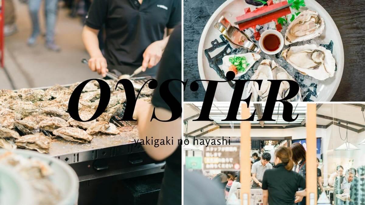 生牡蠣も焼き牡蠣も、宮島にある「焼がきのはやし」でお腹いっぱいに食べられる。