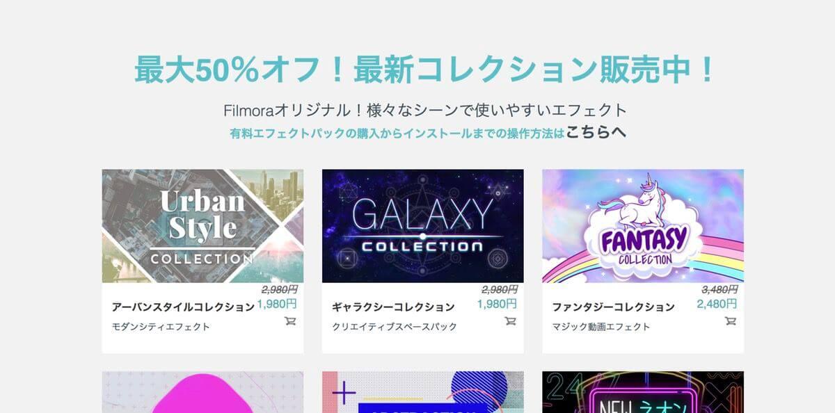 エフェクトは公式サイトから購入可能!