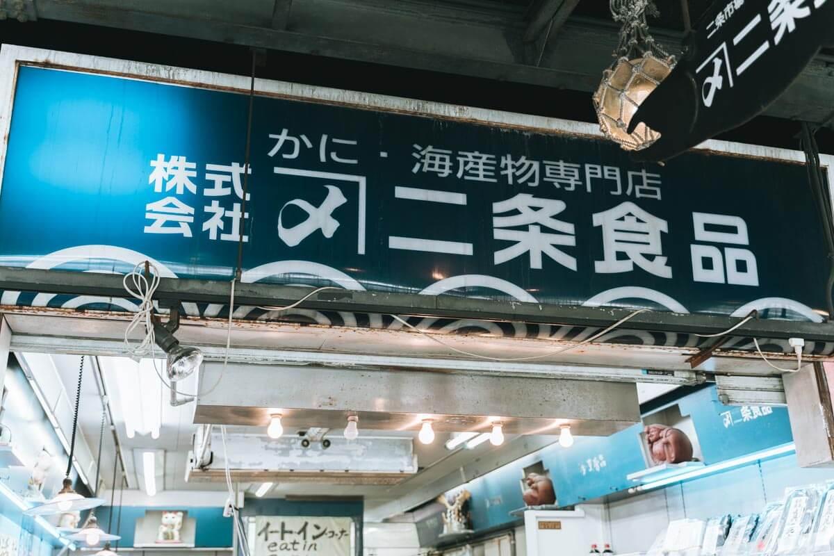 二条食品というお店の看板