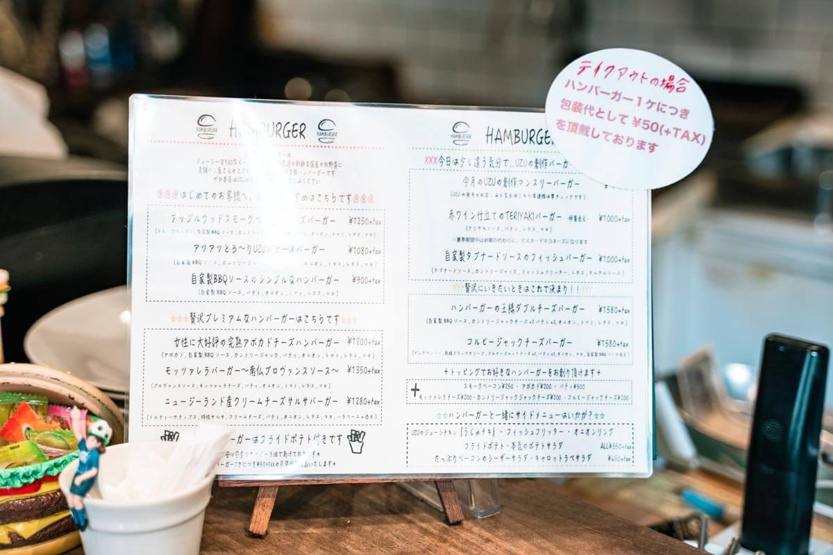 UZU(ウズ)のメニュー