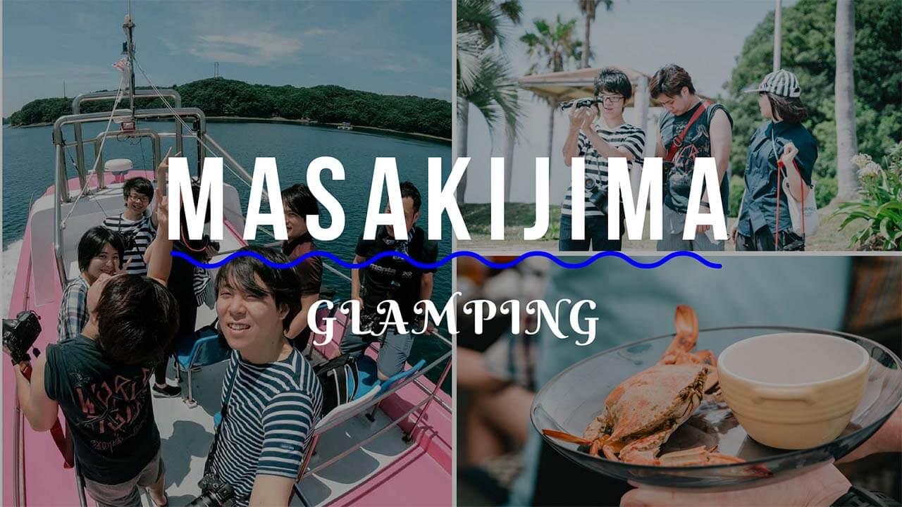 人口100人余りの小さな島「間崎島」で楽しむ、夏休みグランピング!