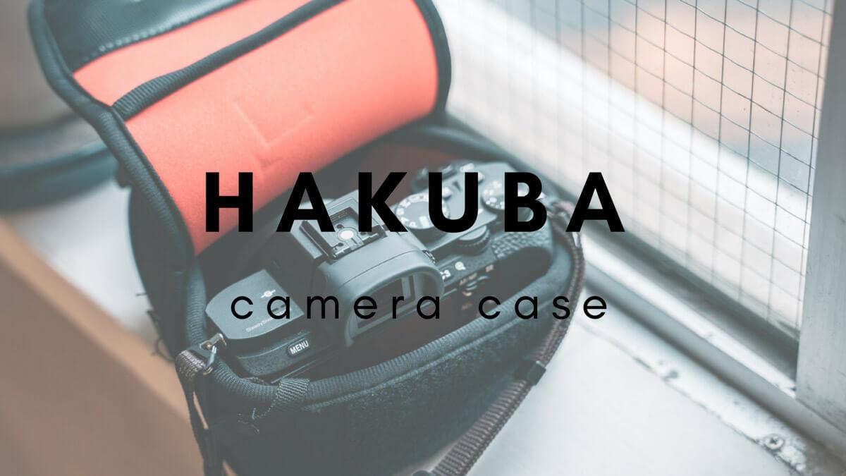 HAKUBA カメラケース記事のメイン画像