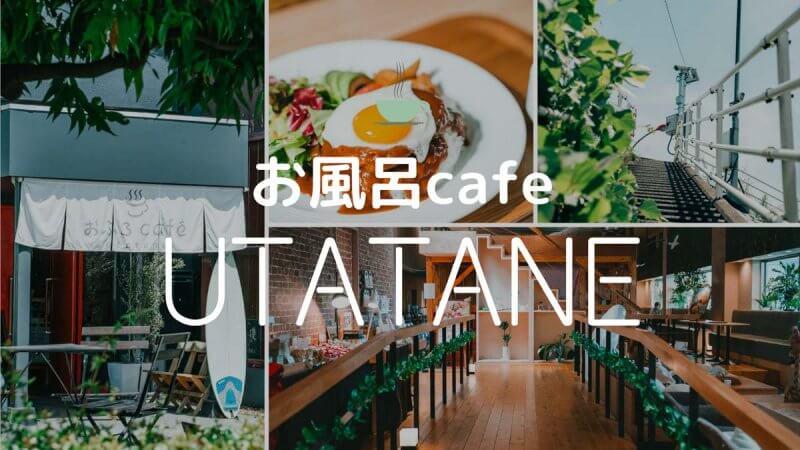お風呂cafe utataneのメイン画像