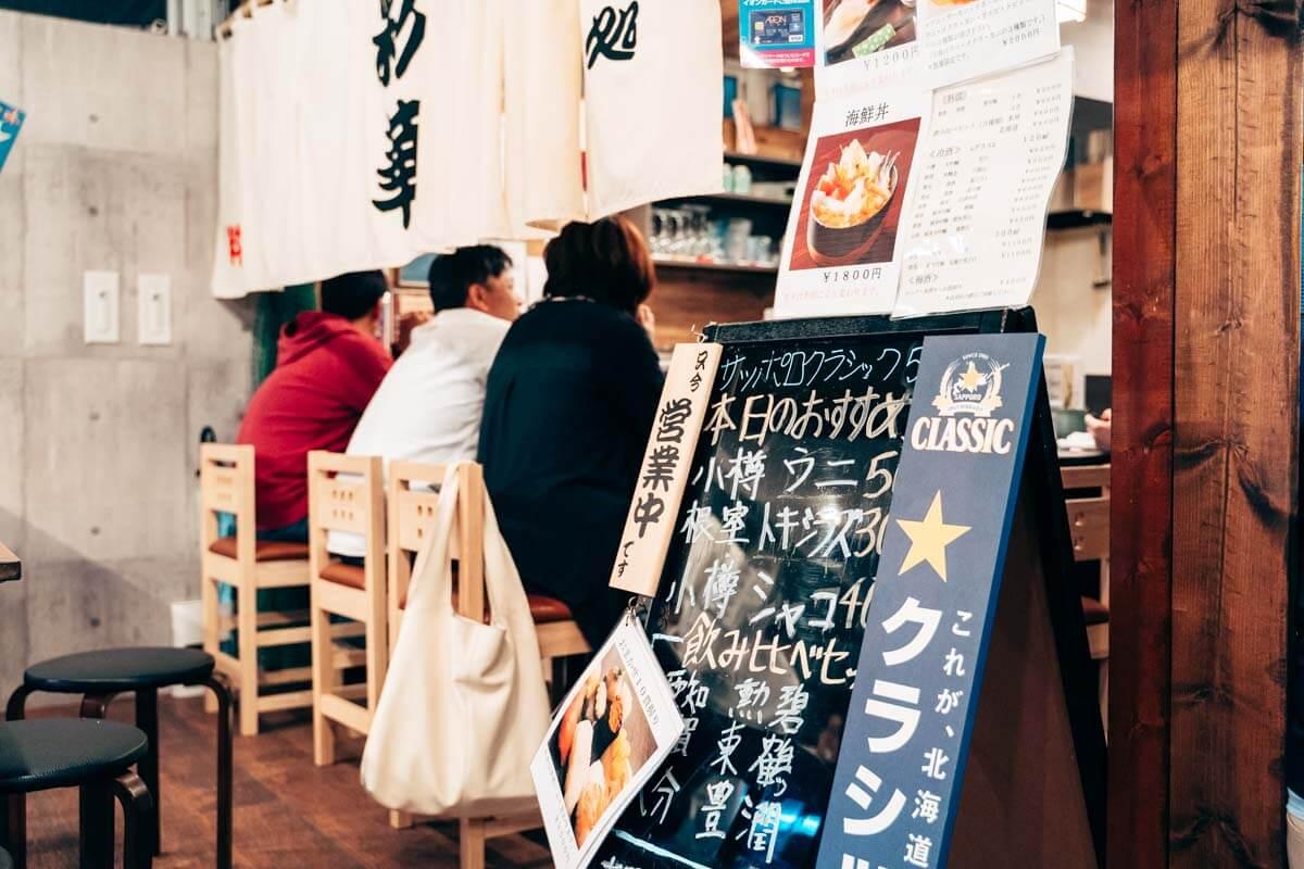 ろまん横丁にある寿司屋さん