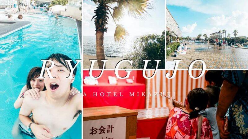龍宮城スパ ホテル三日月の記事のメイン画像