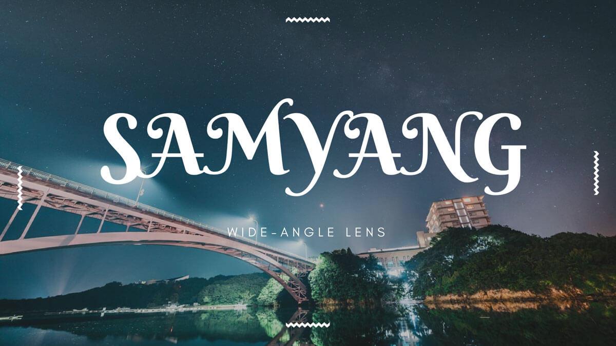 Samyang広角レンズのメイン画像