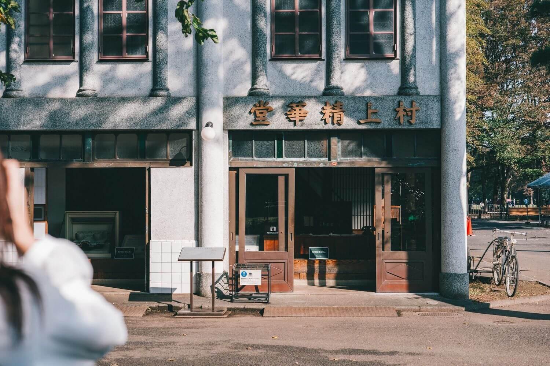 江戸東京たてもの園の写真1