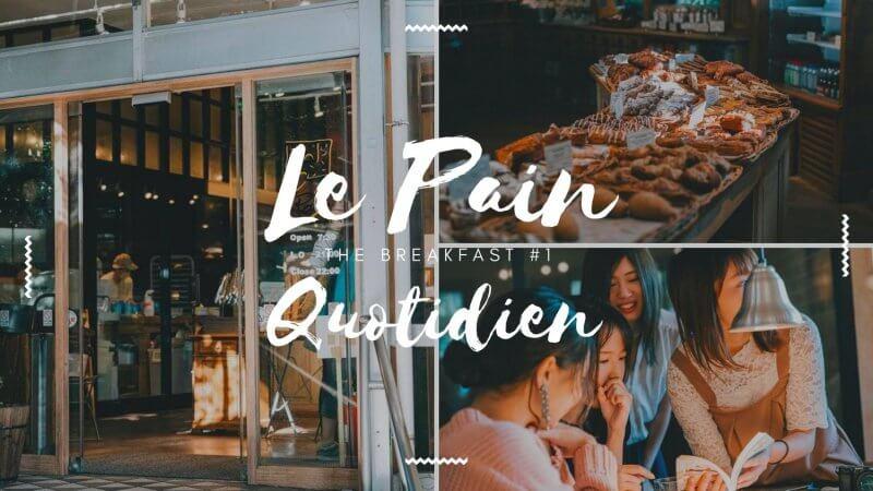 Le Pain Quotidian(ル・パン・コティディアン)のメイン画像