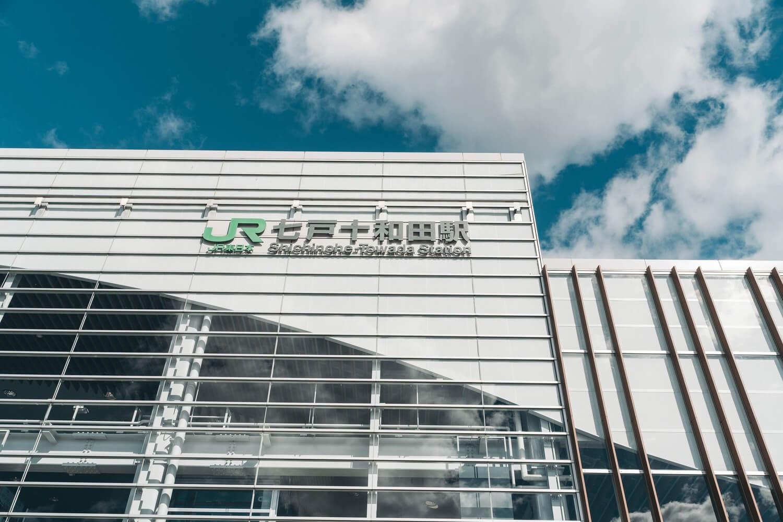 七戸十和田の駅
