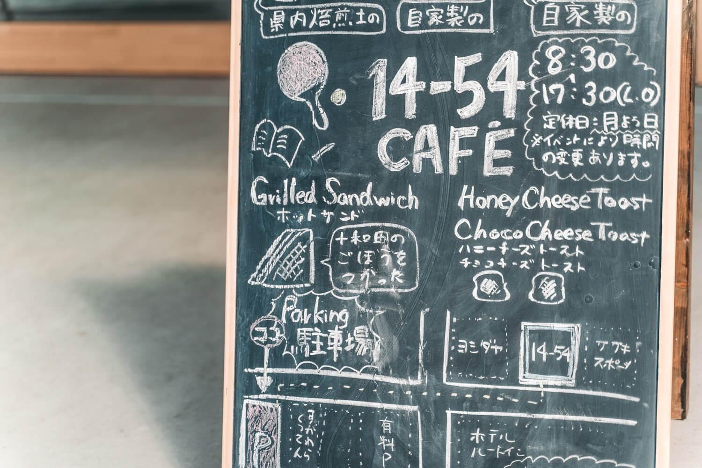 1454カフェ
