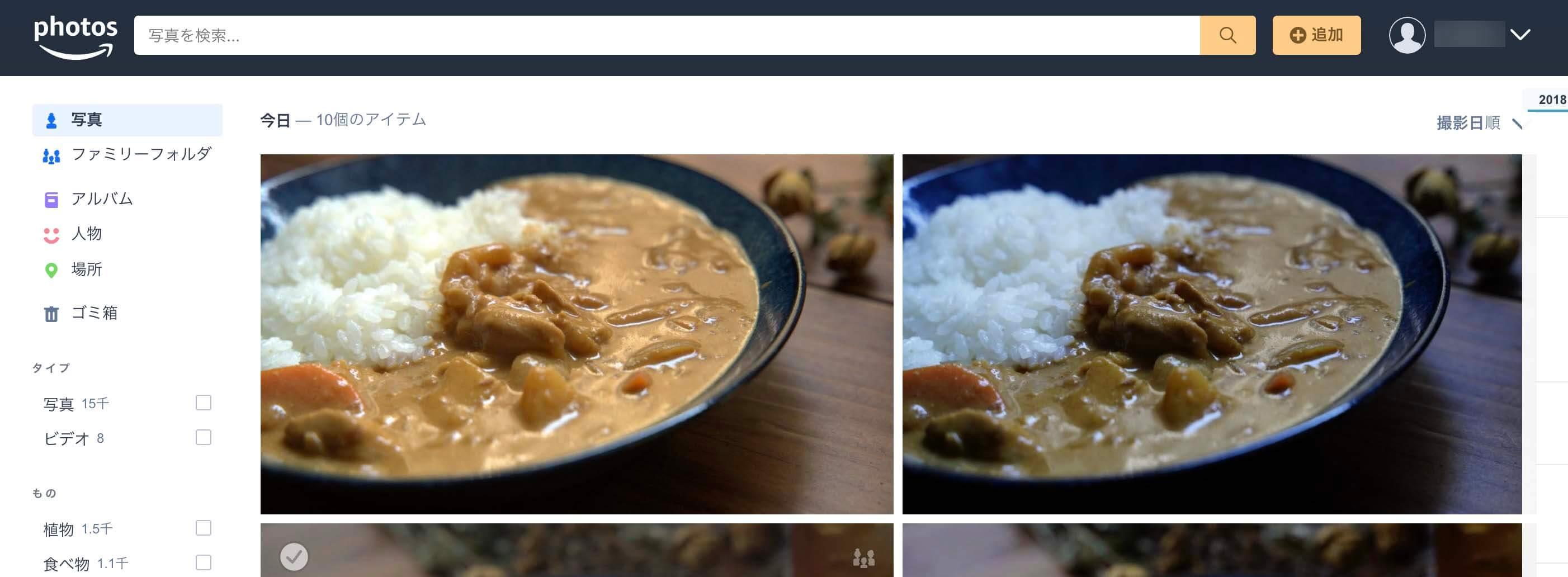 Amazon Photoの画面