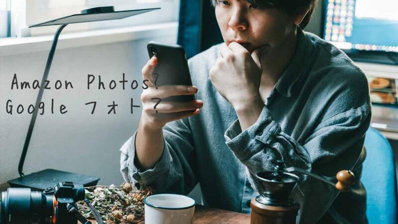 Google Amazonの写真管理のメイン画像