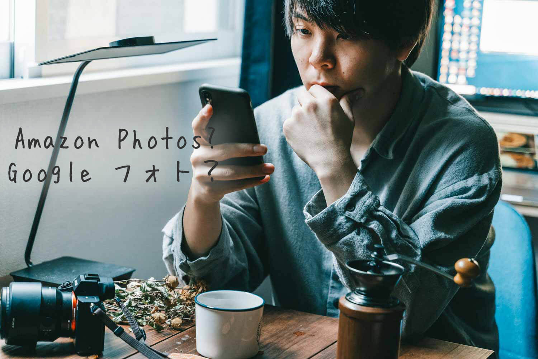 Google フォトとAmazon Photosの両方を使う、僕の写真管理法