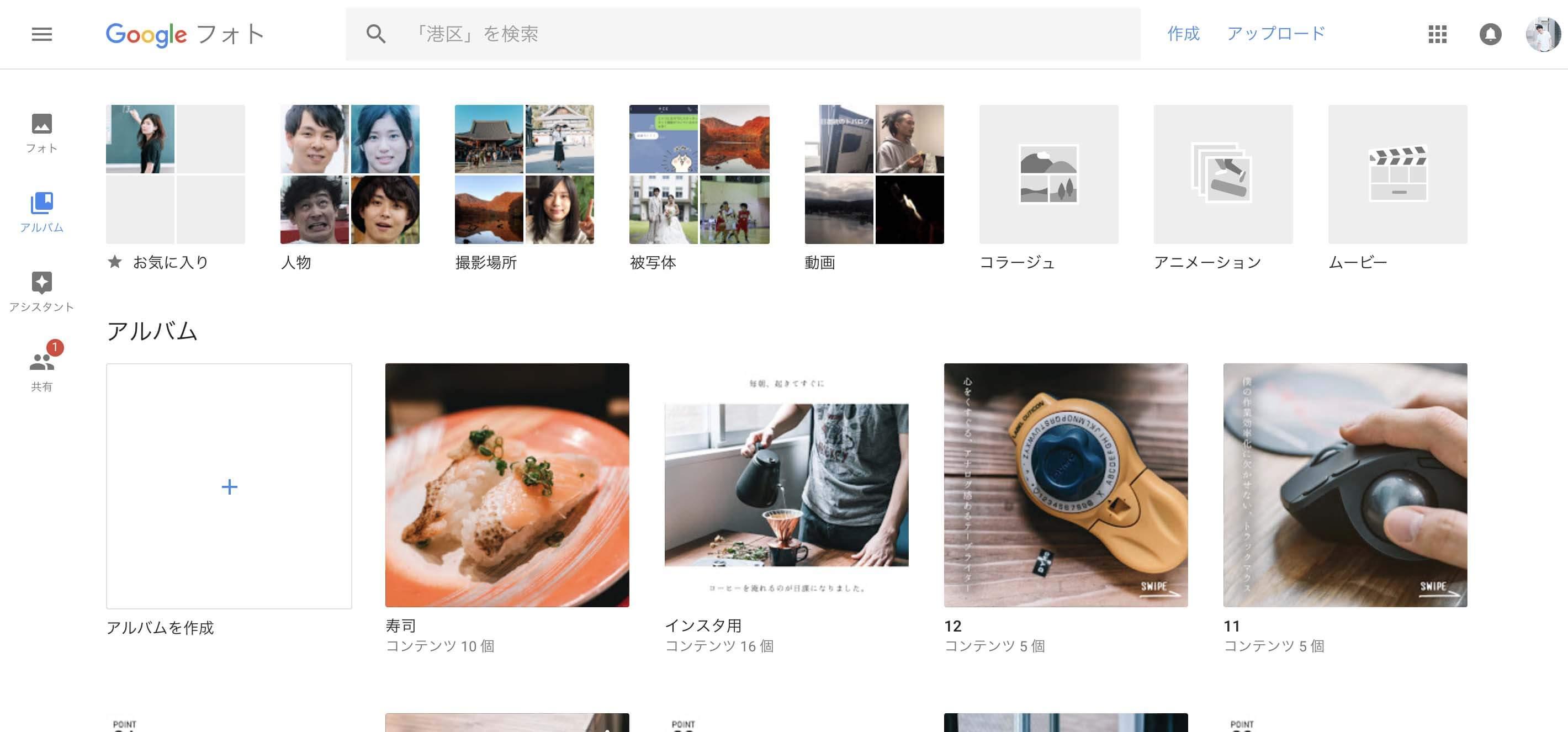 Google Photoの画面