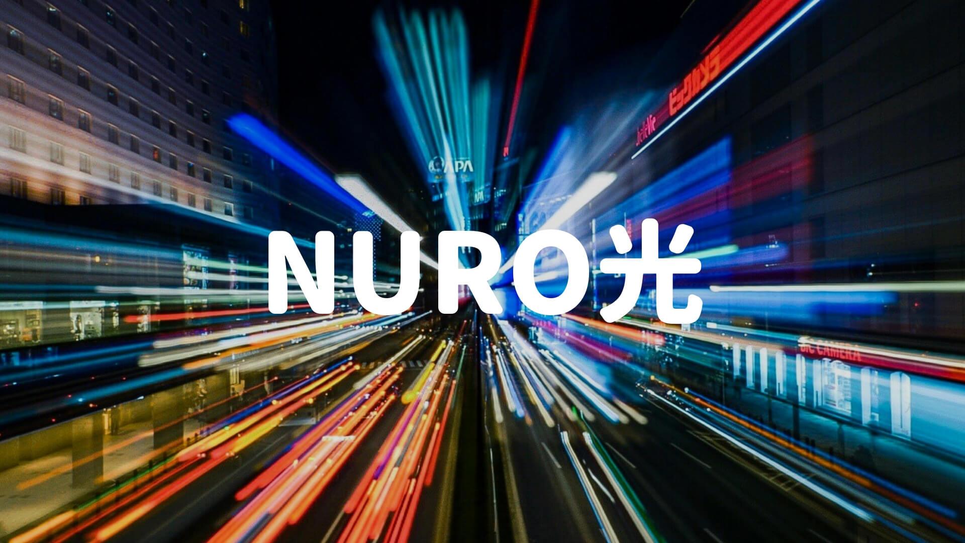 SoftBank光から高速のNURO 光へ。自宅に最高のネット回線が来ました。