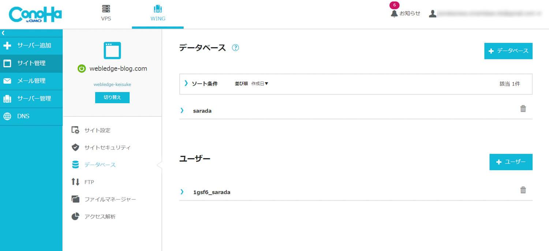 サイト管理の画面