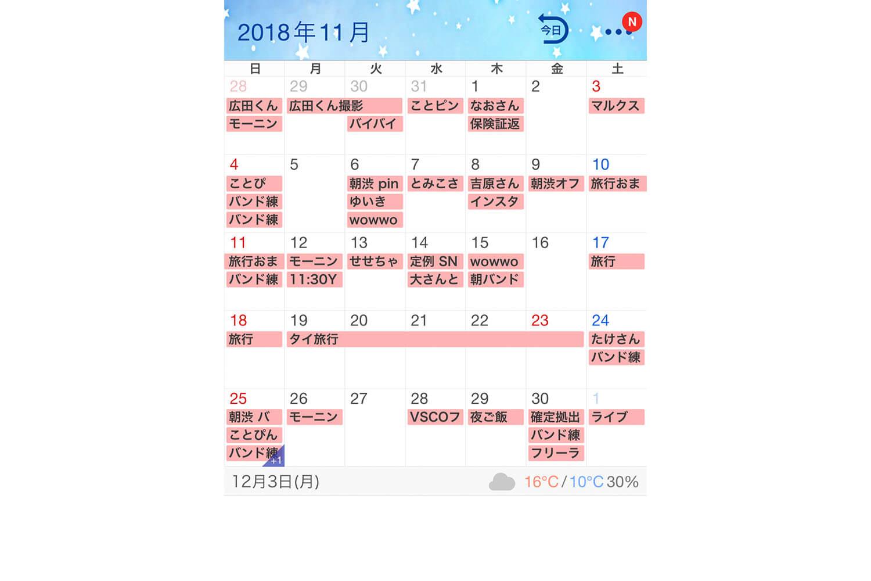 Yahoo!カレンダーの画面