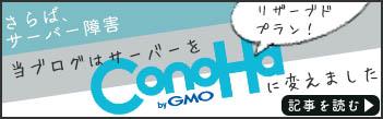 conoha banner