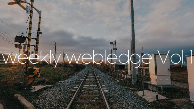weelly webledgeのメイン画像