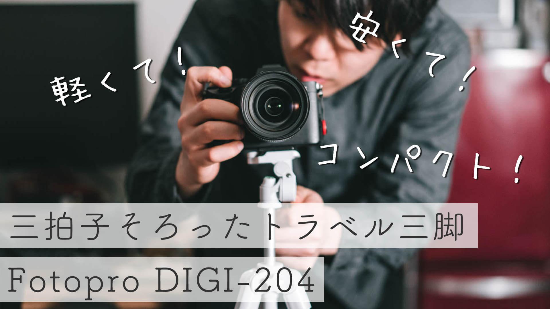 軽くて安くてコンパクト。一眼にも使える三脚 Fotopro「DIGI-204」がおすすめ