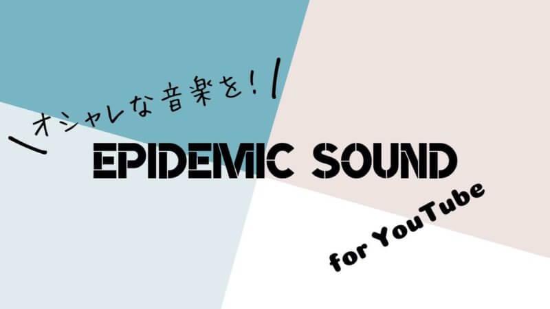 Epidemic Soundのメイン画像