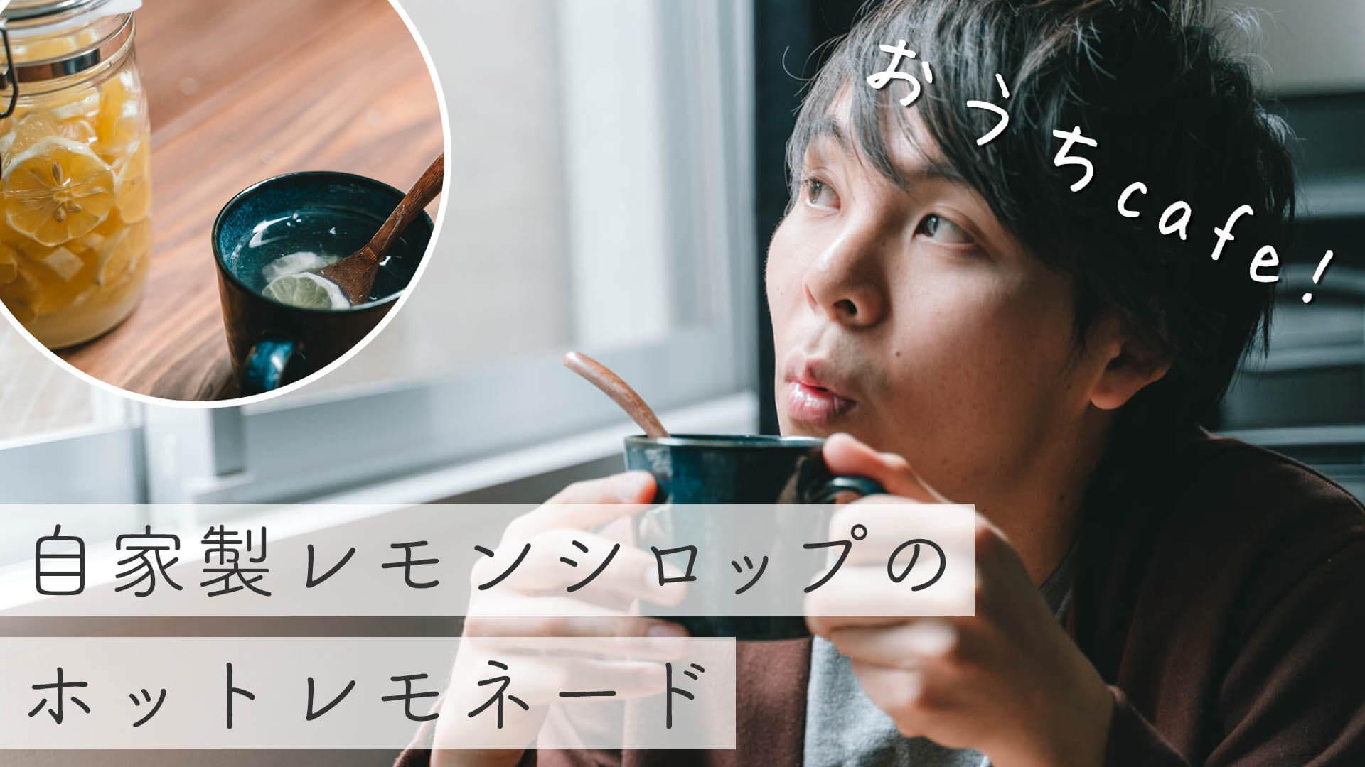 【おうちカフェ】自家製のレモンシロップを使って作る、ホットレモネード