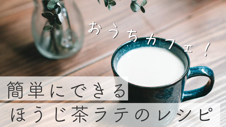 【おうちカフェ】鍋を使う、簡単ほうじ茶ラテ
