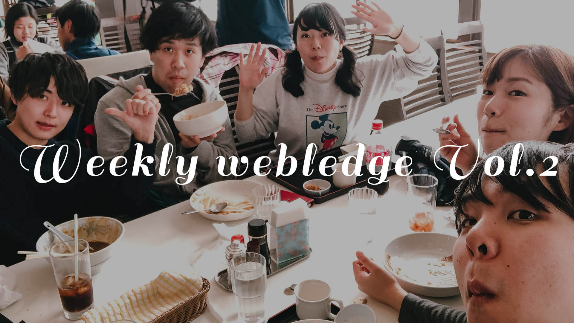 weekly webledge-2のメイン画像