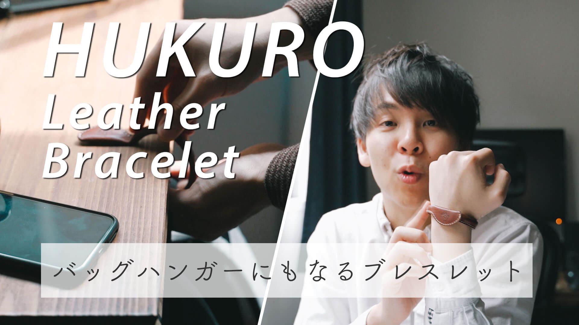 身に着けるバッグハンガー HUKUROの本革ブレスレットが画期的。