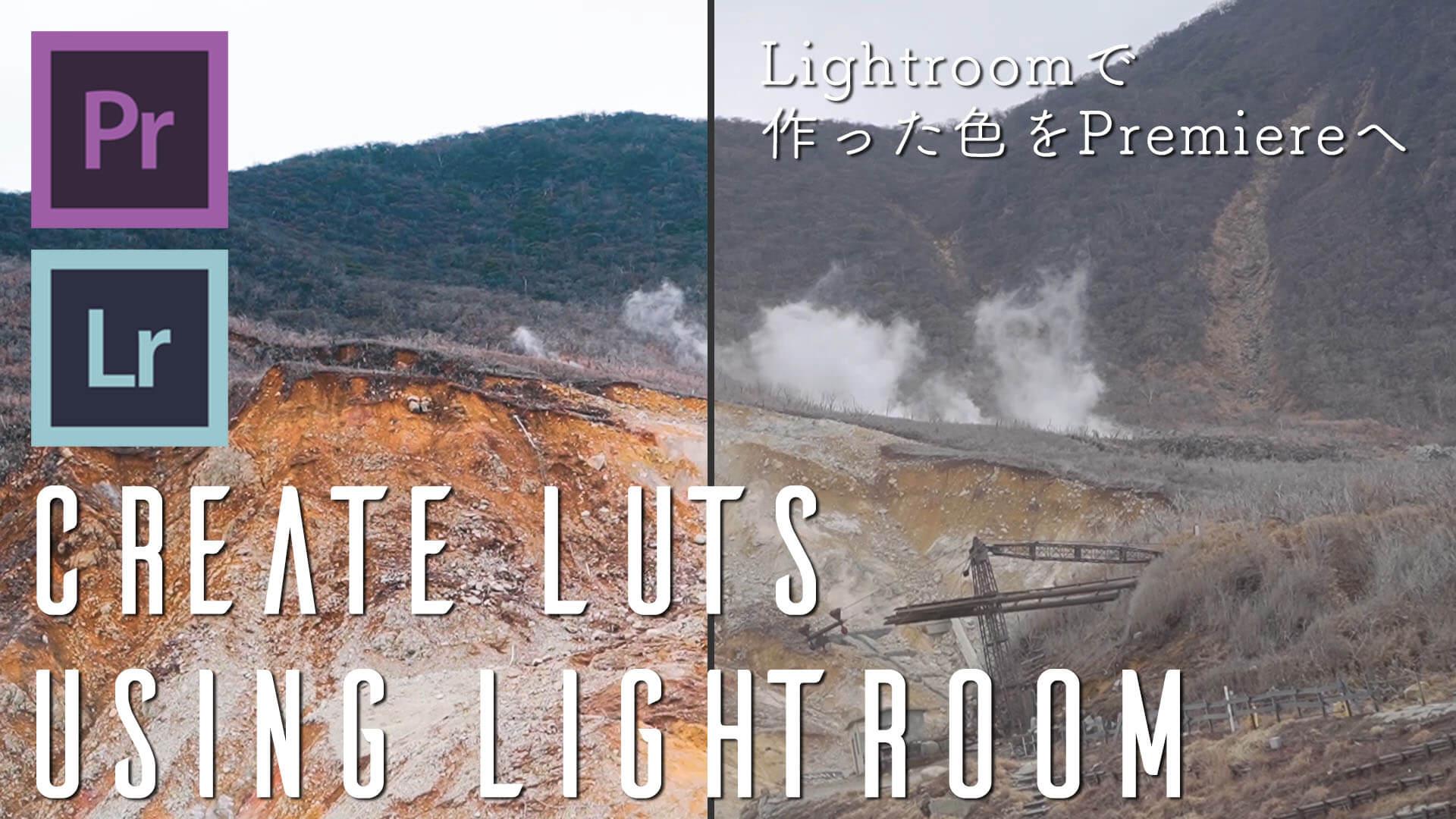 Lightroomで作った色味を動画に使うためにLUTへ変換する方法