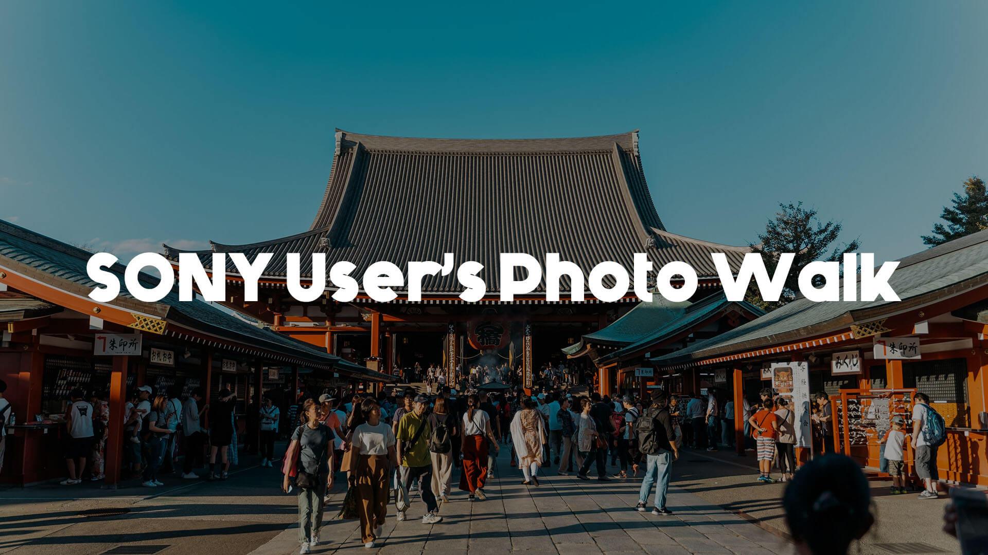 【SONYユーザーでフォトウォークしようぜ!】3/21(木・祝)にフォトウォークイベントを開催します!