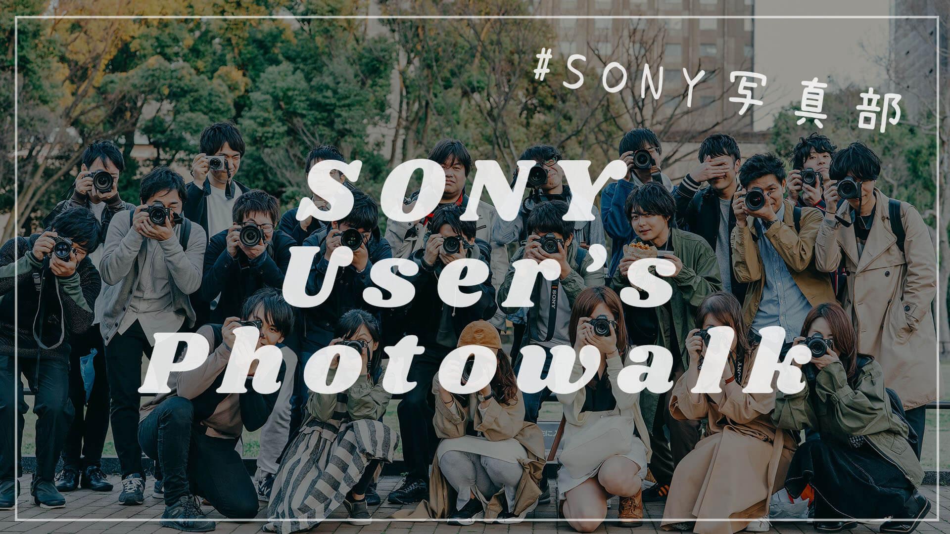 初めてのフォトウォーク主催。ソニーのカメラ仲間と、銀座の街を練り歩いてきました #SONY写真部